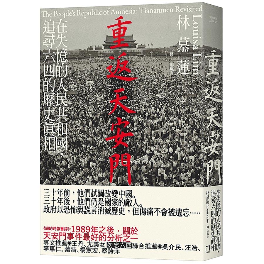 重返天安門:在失憶的人民共和國,追尋六四的歷史真相 作者/林慕蓮 出版社/八旗文化八旗文化出版