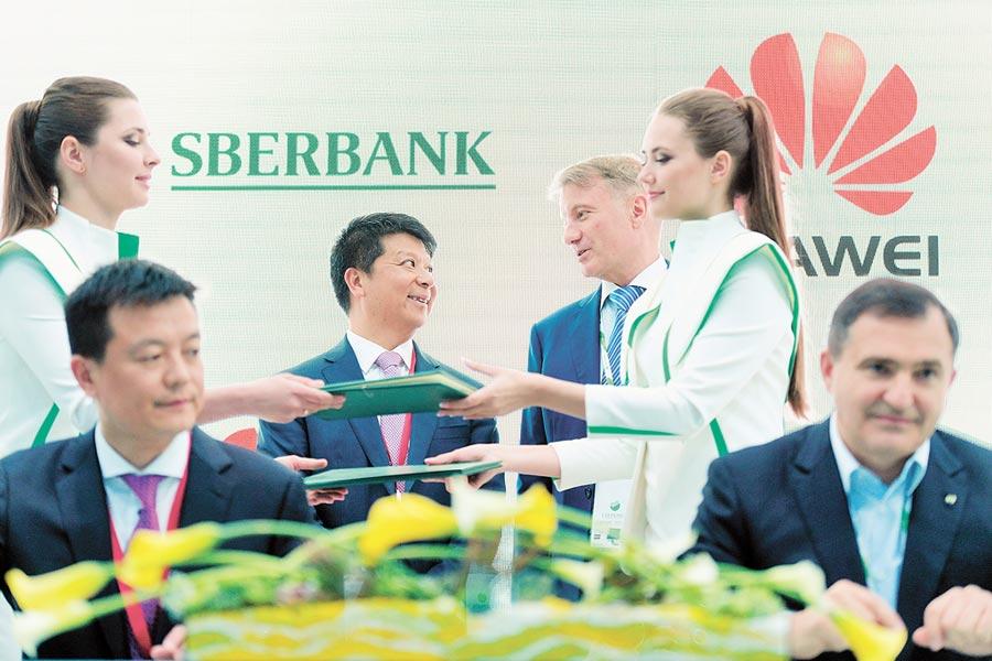 當地時間2018年5月24日,俄羅斯聖彼得堡國際經濟論壇開幕。華為輪值主席郭平(後中)出席。(CFP)