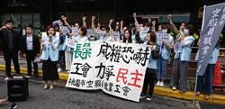 消保處:了解消費權益 降低長榮罷工衝擊