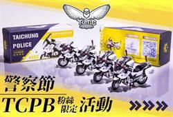台中市警局小編推機車模型贈警粉 2天湧5千個按讚數