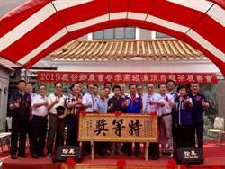 鹿谷鄉春茶上市  近期銷大陸、10月辦茶博