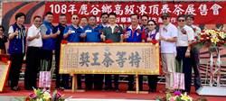 凍頂茶葉生產合作社春茶賽 柯俊合、賴能炫分奪特等茶王獎