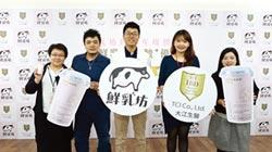 新創‧在臺灣-鮮乳坊秉持四大堅持 用專業守護鮮乳品質