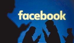 衝擊海外手機銷售 臉書出重拳 封殺華為安裝App