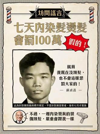 傳7天內染燙髮罰造型師100萬 蘇貞昌幽默闢謠