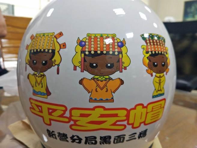 已退休的台南地檢署書記官潘敏捷與新營警分局黑面三媽信徒共同捐助的平安帽。(洪榮志翻攝)