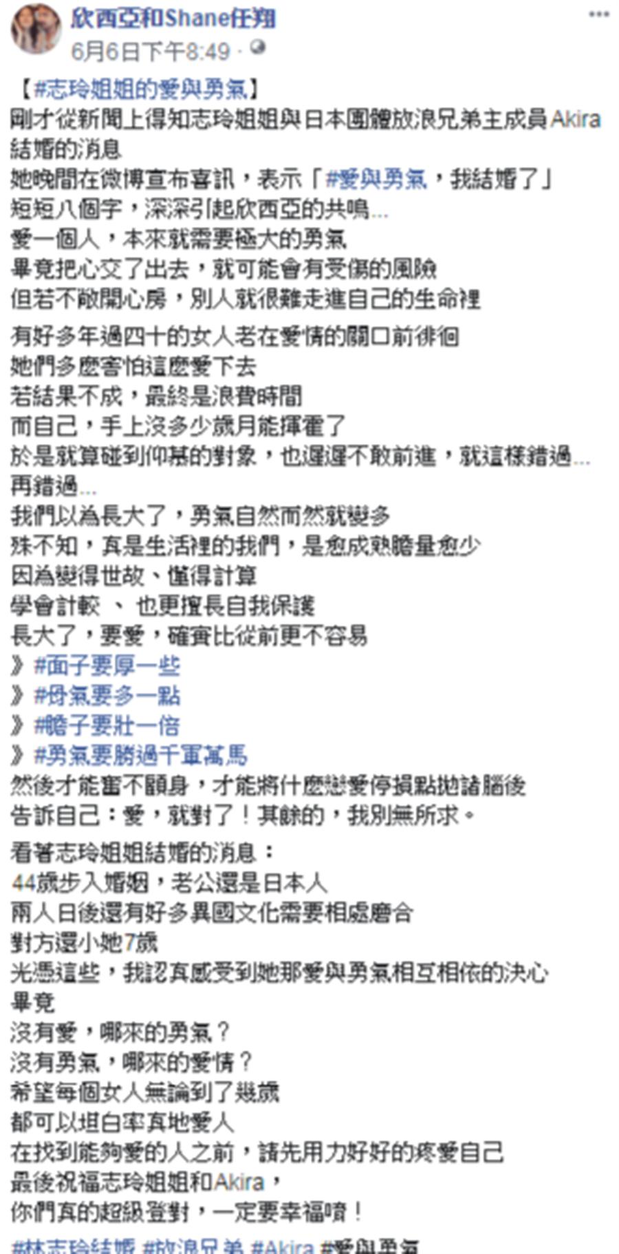 欣西亞臉書全文。(圖/欣西亞臉書)