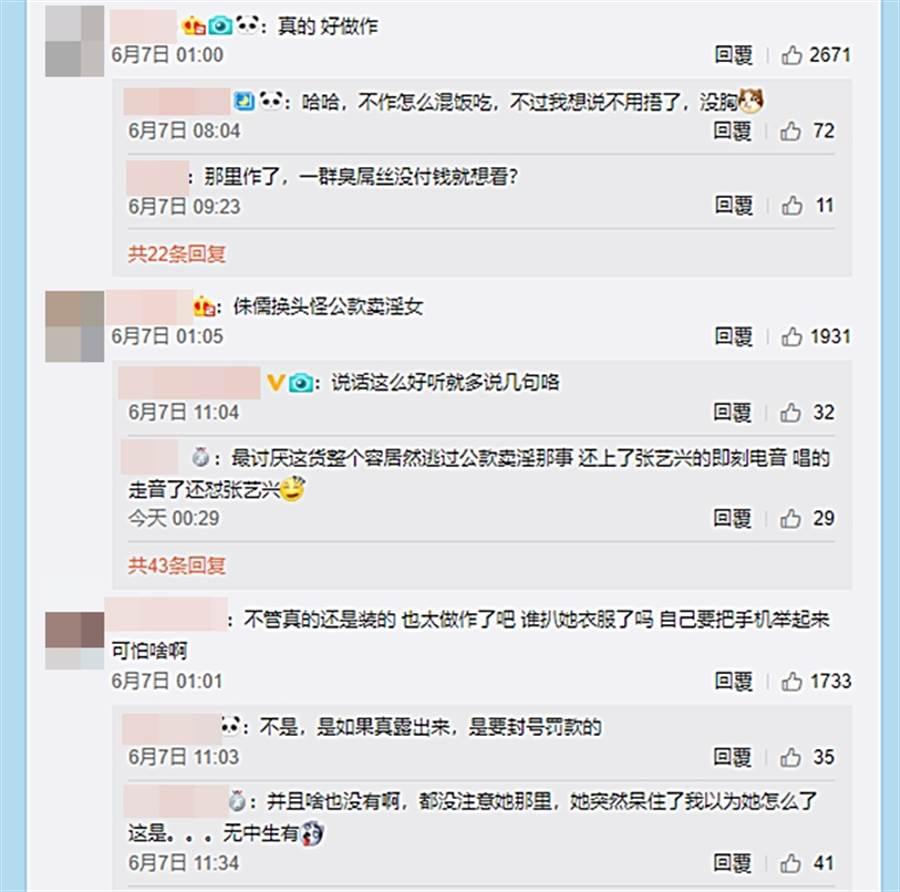 網友批評馮提莫做作。(圖/翻攝自國內外白富美揭秘微博)