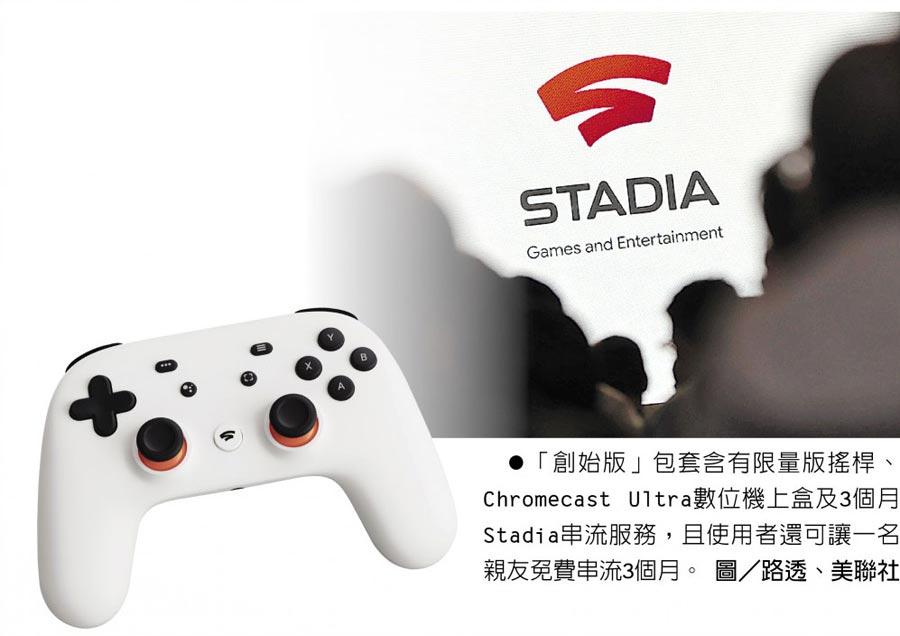 「創始版」包套含有限量版搖桿、Chromecast Ultra數位機上盒及3個月Stadia串流服務,且使用者還可讓一名親友免費串流3個月。圖/路透、美聯社