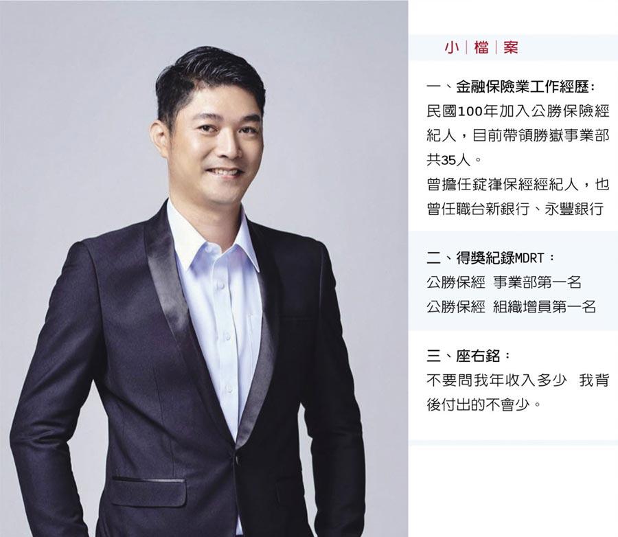 公勝保經資深經理劉勝文小檔案