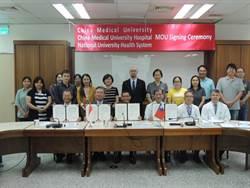 中醫大、新加坡大學攜手癌症研究