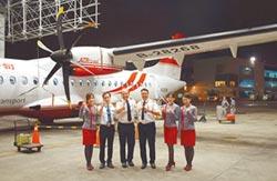 遠航第六架ATR客機抵台 暑期營運