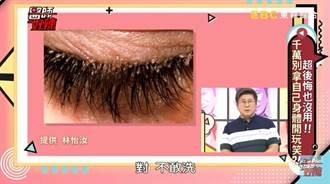 OL接睫毛不敢洗眼 醫驚:眼皮裡藏蟲