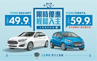 6月份購Ford抽勞力士表