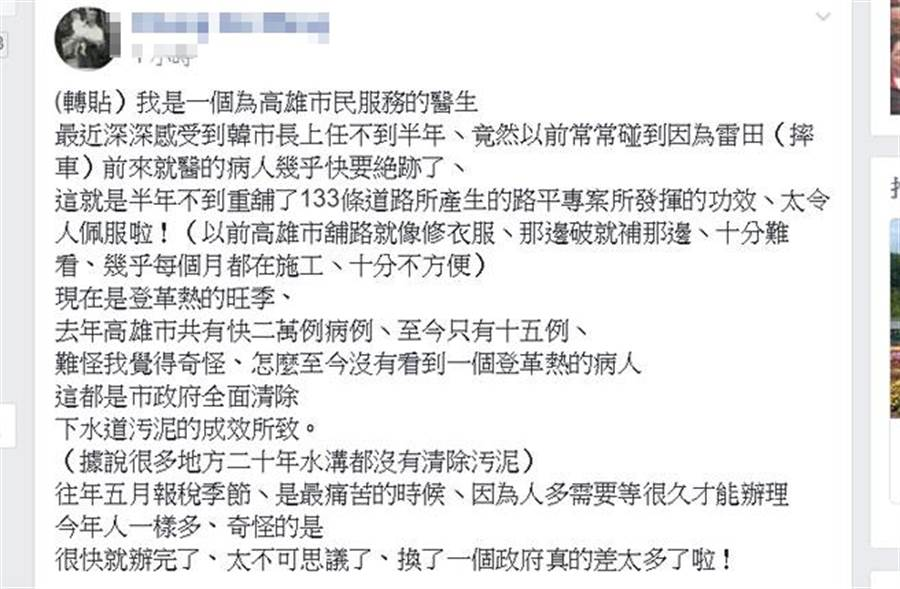 高雄市医生贴文提出三件事情,说明了为何挺韩民眾热情依旧不变!(图/《韩国瑜后援会》专页)