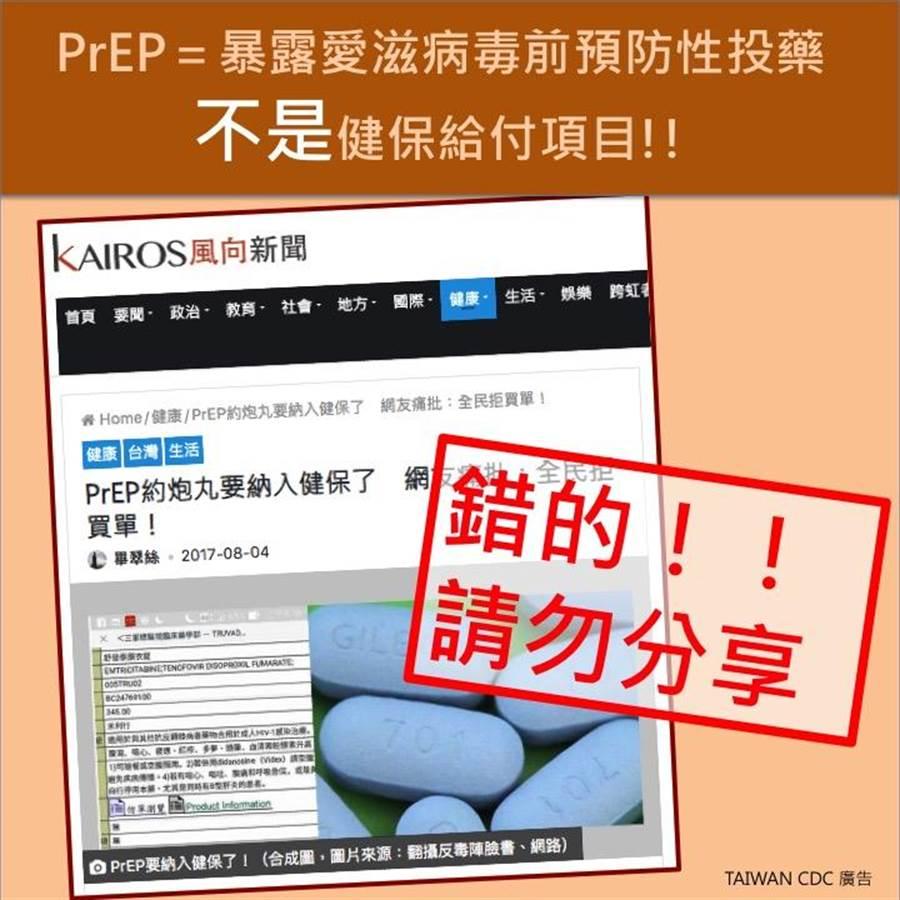 愛滋病毒前預防性投藥(PrEP)要納入健保給付是假新聞。(疾管署提供)
