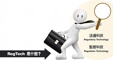 RegTech第二身分 監管科技 成金融產業小幫手