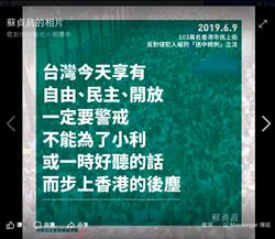 回應反送中 蘇揆:台灣勿步上香港後塵