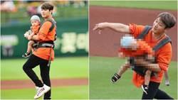 超驚悚!男星抱一歲兒開球  一投球「兒子遭甩飛」