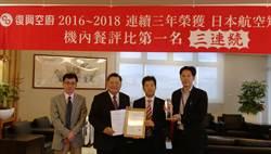 復興空廚連三年!獲日本航空短程線機內餐評比首獎