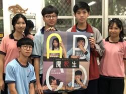 漢口國中畢業典禮拍微電影KUSO搞創意