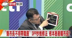 快評》「縣市長不得帶職選」 DPP秒推修法根本衝著韓市長?