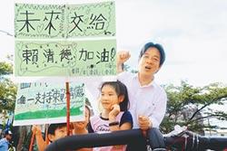 蔡賴拚場衝民調 民進黨初選 最快13日揭曉