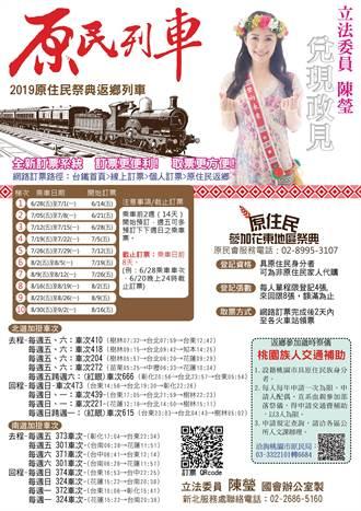 七、八月原民列車 14日起開始訂票