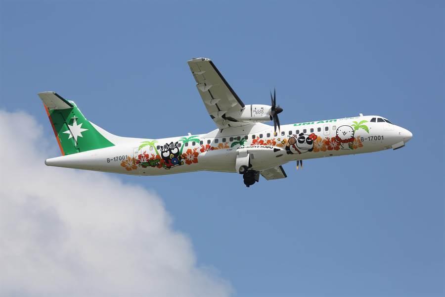 圖為立榮航空。(資料照)