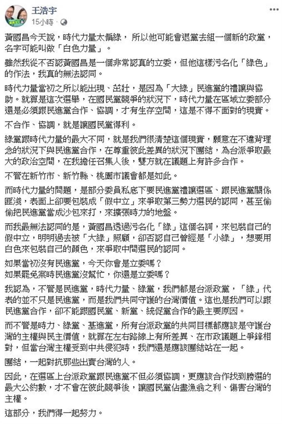 20190609王浩宇臉書發文