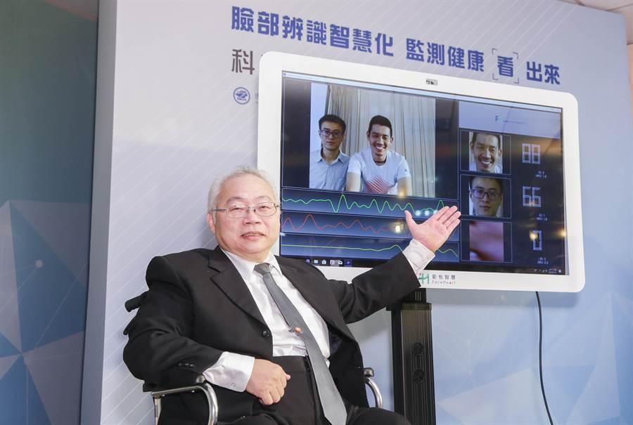 交大教授吳炳飛的團隊研發「影像式生理訊號健康管理系統」技術,並成立「鉅怡智慧公司」(FaceHeart)。(科技部提供)