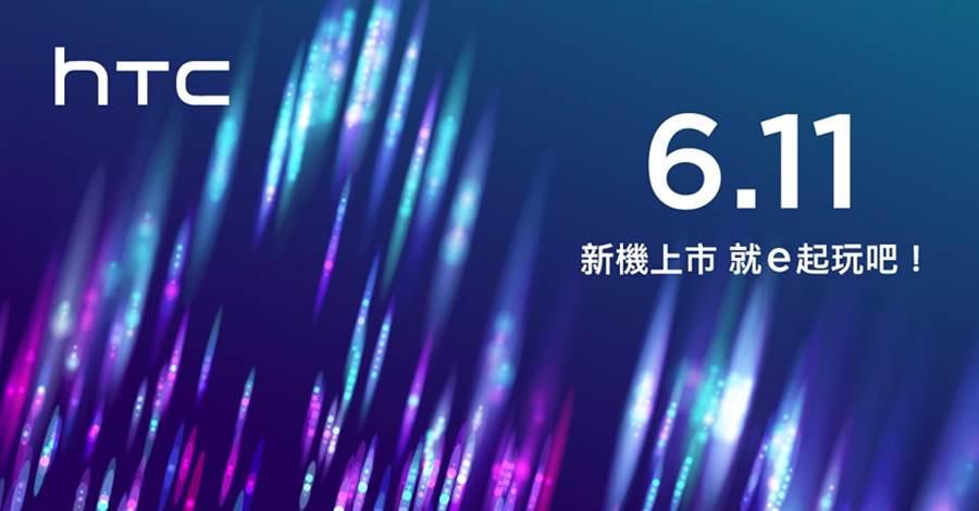HTC 透過 Facebook 粉絲團預告,6/11 將發表新手機。(圖/翻攝HTC官方臉書粉絲團)