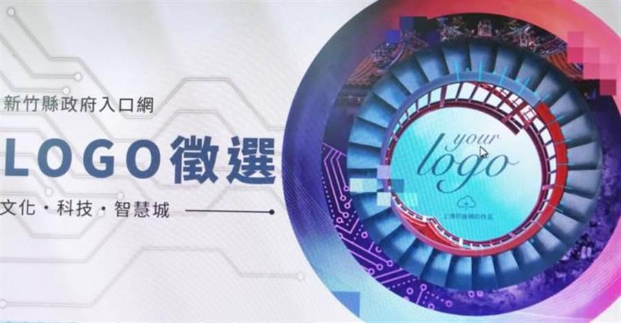 新竹縣政府入口網LOGO徵選開始網路投票,參加投票有機會獲得超商禮券。(羅浚濱翻攝)