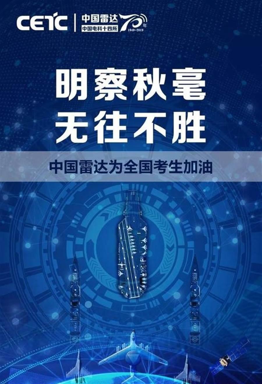 中國電科14所的宣傳海報。(中國電科14所)