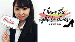 抵制職場不平等規定!日本女性請願禁止迫使穿高跟鞋上班