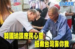 《全台最速報》韓談庶民心態 拯救台灣靠你我
