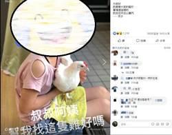她PO網尋找跳樓失蹤 「雞」 網歪樓:成烤雞了