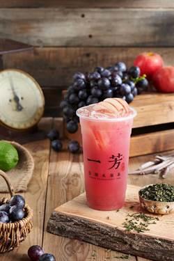 一芳水果茶推「大村葡萄水果茶」 以巨峰葡萄連皮榨汁新鮮現打