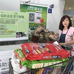 大買家發起愛心捐糧助浪浪 加碼贈50點數鼓勵民眾踴躍響應