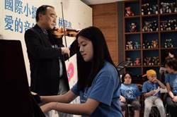 林昭亮為孩子們演奏 讓音樂、真情充滿人間
