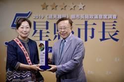 《遠見雜誌》5星縣市長頒獎典禮 徐榛蔚唯一新任女縣長獲獎