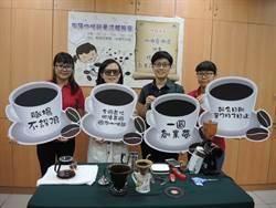 全台首位視障咖啡師來南市授課 盼視障者從咖啡香中找出路