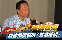 《中時晚間快報》高調炫富胡幼偉諷郭選「首富總統」