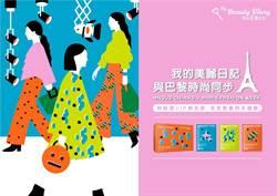 MIT面膜成巴黎時尚週限定禮盒 讓世界看見台灣