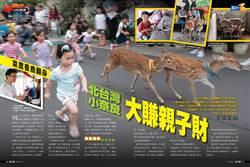 【北台灣小奈良1】和小鹿斑比賽跑 傳統鹿場大賺親子財