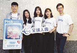 全球人壽攜手學子 ATCC大賽勇奪冠軍