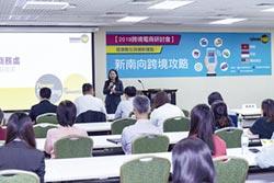 東南亞跨境電商研討會 搶攻數位商機
