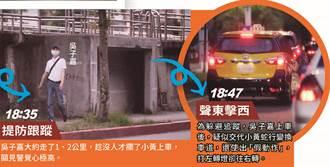 【黑韓名嘴暗挺郭2】打左燈往右轉吳子嘉要司機繞路甩跟蹤