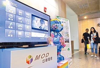 學者觀點-有線電視與MOD的恩怨情仇