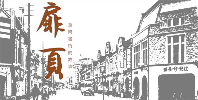 扉頁小組將重慶南路故事拍攝成為紀錄片留下書街的歷史價值。(截取自扉頁粉專紀錄片)